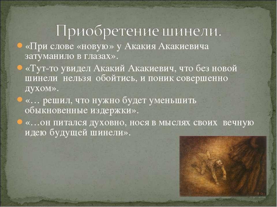 «При слове «новую» у Акакия Акакиевича затуманило в глазах». «Тут-то увидел А...