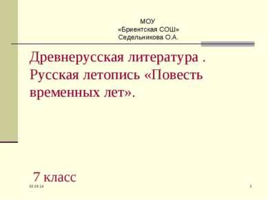 * * Древнерусская литература . Русская летопись «Повесть временных лет». 7 кл...
