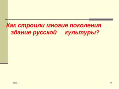 * * Как строили многие поколения здание русской культуры?