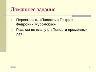 * * Домашнее задание Пересказать «Повесть о Петре и Февронии Муромских» Расск...