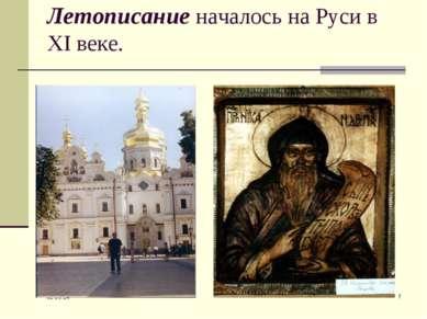 * * Летописание началось на Руси в XI веке.
