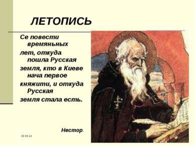 * * Се повести времяньных лет, откуда пошла Русская земля, кто в Киеве нача п...