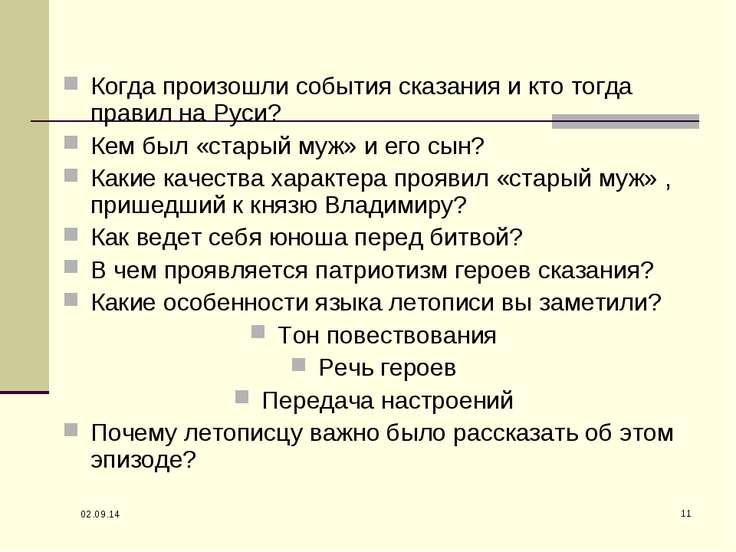 * * Когда произошли события сказания и кто тогда правил на Руси? Кем был «ста...