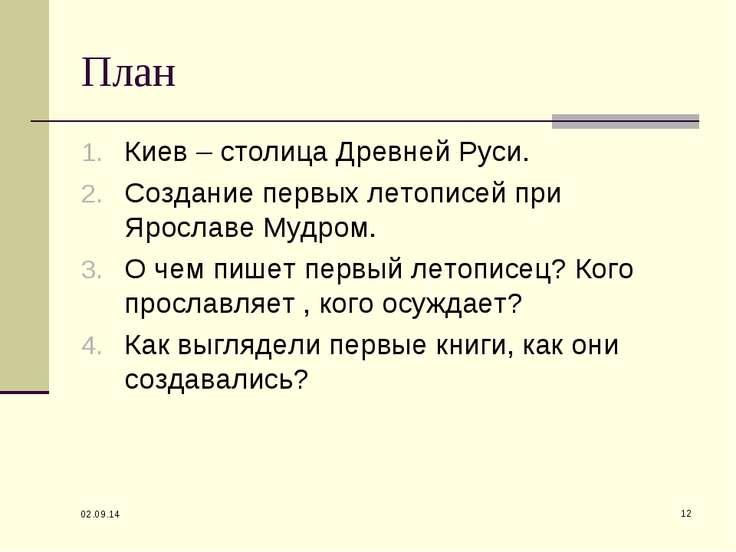 * * План Киев – столица Древней Руси. Создание первых летописей при Ярославе ...