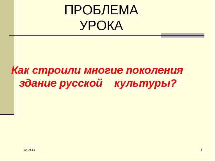 * * Как строили многие поколения здание русской культуры? ПРОБЛЕМА УРОКА