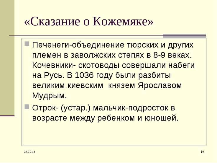 * * «Сказание о Кожемяке» Печенеги-объединение тюрских и других племен в заво...