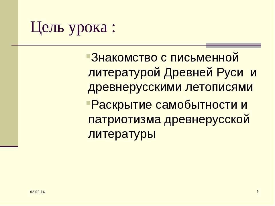 * * Цель урока : Знакомство с письменной литературой Древней Руси и древнерус...