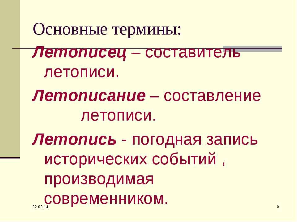 * * Основные термины: Летописец – составитель летописи. Летописание – составл...