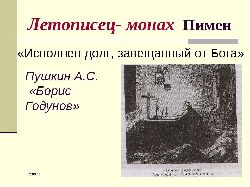 * * Летописец- монах Пимен «Исполнен долг, завещанный от Бога» Пушкин А.С. «Б...