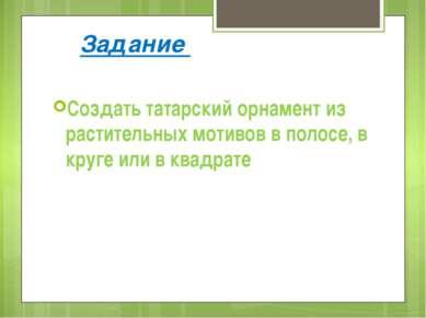 Задание Создать татарский орнамент из растительных мотивов в полосе, в круге ...