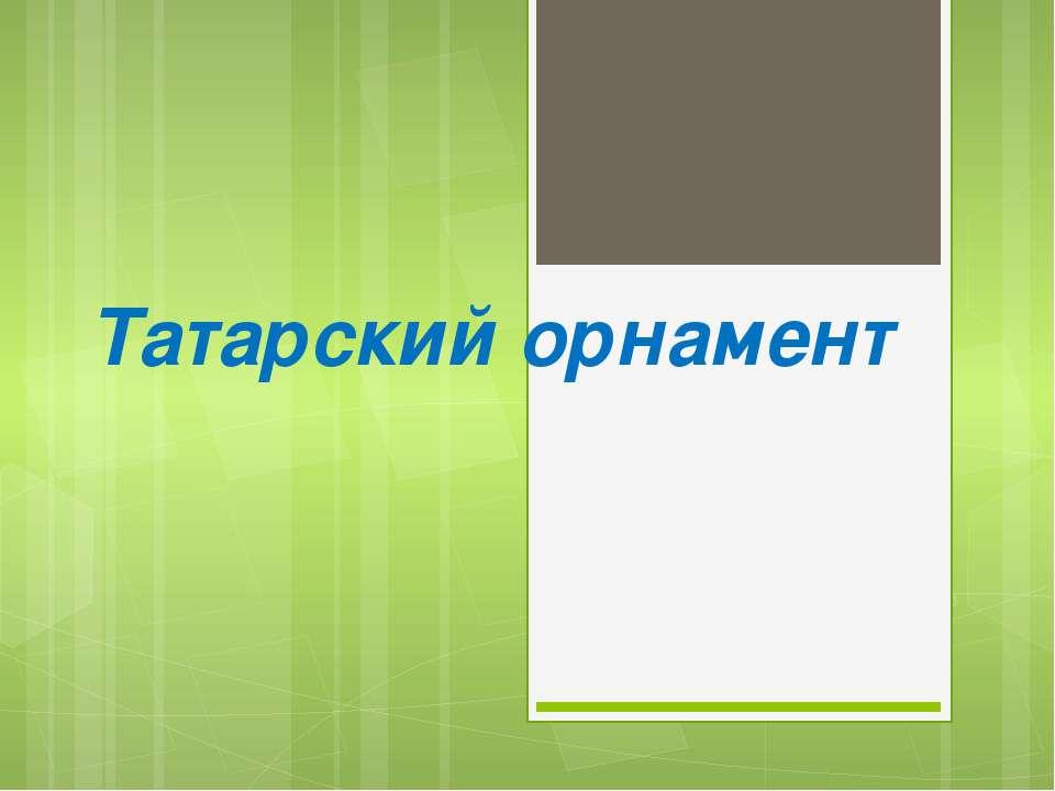 Татарский орнамент