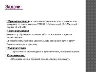 Задачи: Образовательная систематизация фонетического и лексического материала...