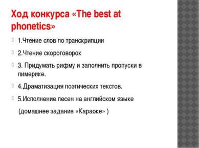 Ход конкурса «The best at phonetics» 1.Чтение слов по транскрипции 2.Чтение с...