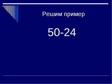 Решим пример 50-24