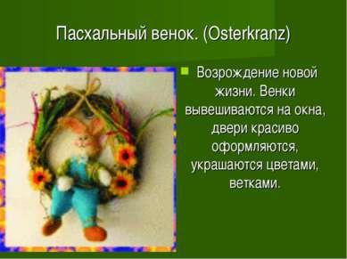 Пасхальный венок. (Osterkranz) Возрождение новой жизни. Венки вывешиваются на...