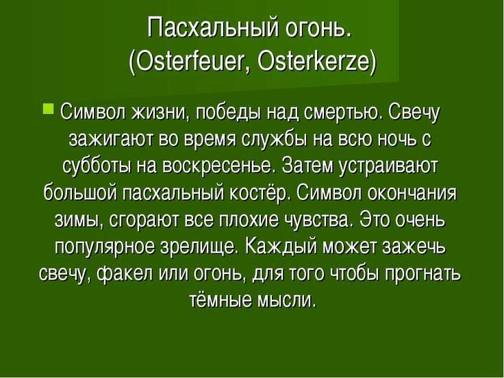 Пасхальный огонь. (Osterfeuer, Osterkerze) Символ жизни, победы над смертью. ...