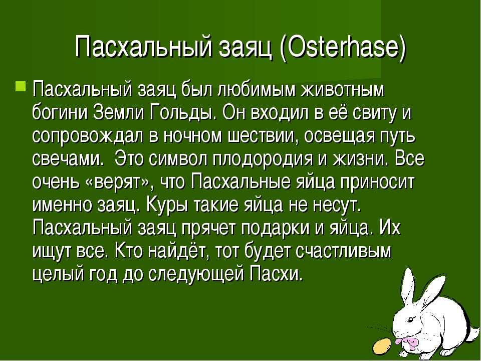 Пасхальный заяц (Osterhase) Пасхальный заяц был любимым животным богини Земли...