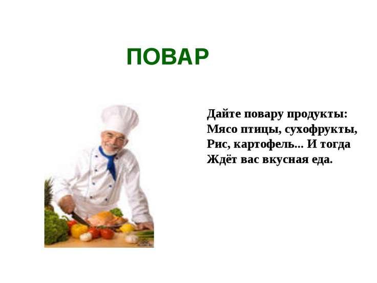 Шаблоны для презентаций повар скачать бесплатно