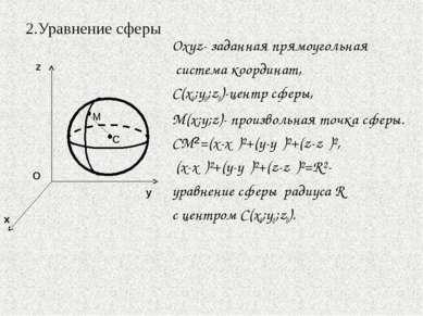 2.Уравнение сферы Охуz- заданная прямоугольная система координат, С(х0;у0;z0)...