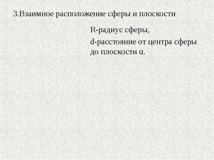 3.Взаимное расположение сферы и плоскости R-радиус сферы, d-расстояние от цен...