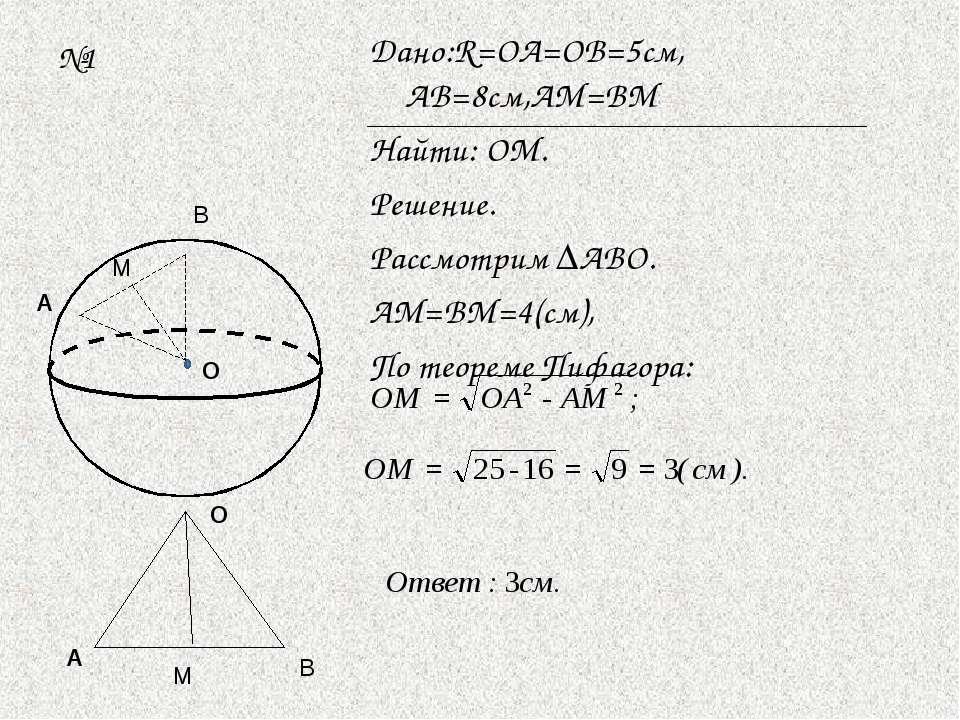 №1 Дано:R=ОА=ОВ=5см, АВ=8см,АМ=ВМ Найти: ОМ. Решение. Рассмотрим ∆АВО. АМ=ВМ=...