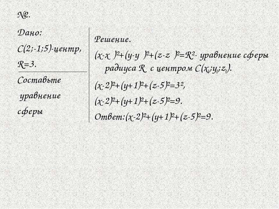 №2. Дано: С(2;-1;5)-центр, R=3. Составьте уравнение сферы Решение. (х-х₀)²+(у...