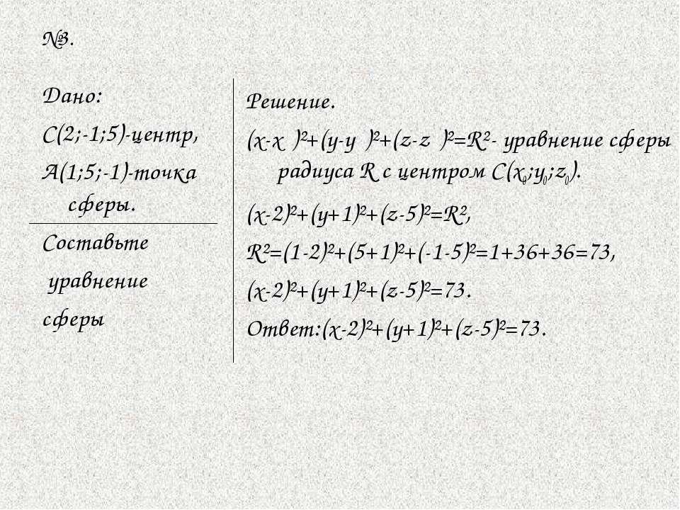 №3. Дано: С(2;-1;5)-центр, А(1;5;-1)-точка сферы. Составьте уравнение сферы Р...