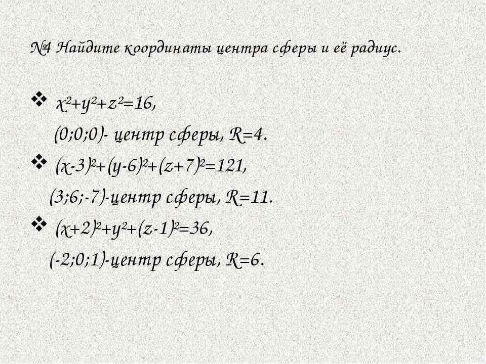 №4 Найдите координаты центра сферы и её радиус. х²+у²+z²=16, (0;0;0)- центр с...