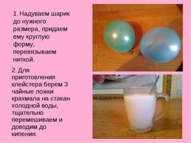 2. Для приготовления клейстера берем 3 чайные ложки крахмала на стакан холодн...