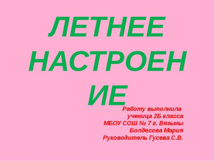 ЛЕТНЕЕ НАСТРОЕНИЕ Работу выполнила ученица 2Б класса МБОУ СОШ № 7 г. Вязьмы Б...