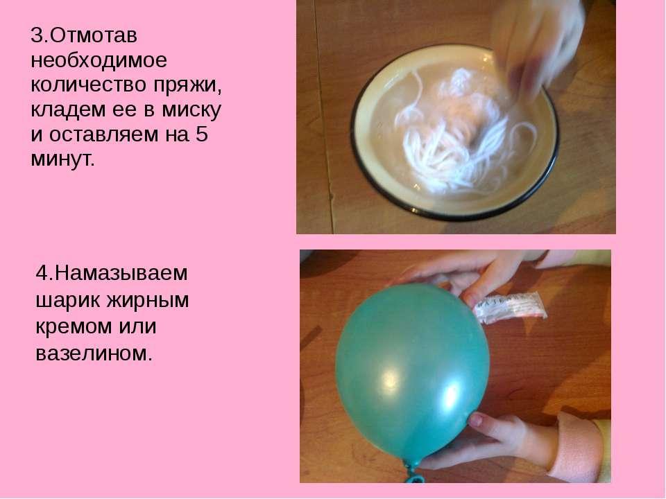 3.Отмотав необходимое количество пряжи, кладем ее в миску и оставляем на 5 ми...