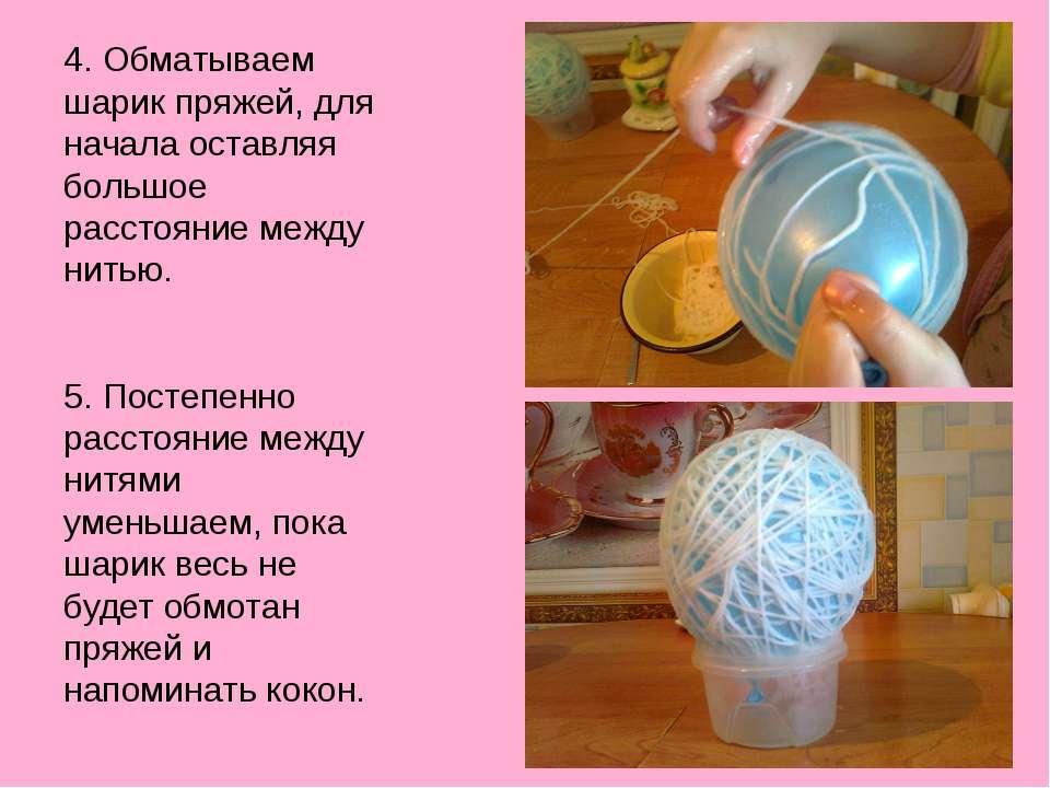 4. Обматываем шарик пряжей, для начала оставляя большое расстояние между нить...