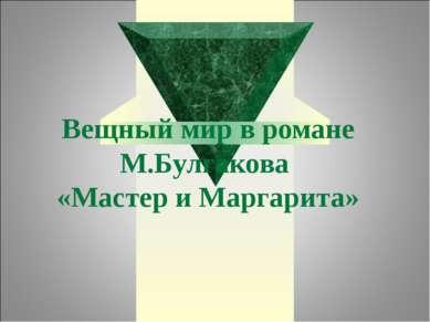 Вещный мир в романе М.Булгакова «Мастер и Маргарита»