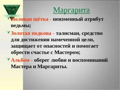 Маргарита Половая щётка - неизменный атрибут ведьмы; Золотая подкова - талисм...