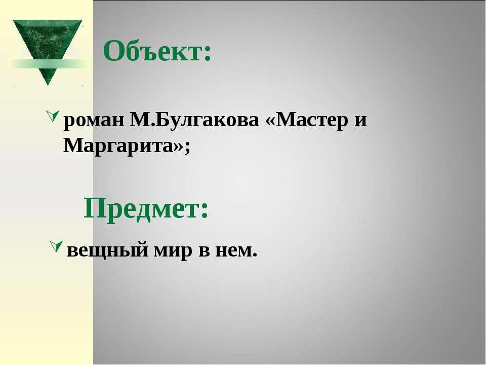 Объект: роман М.Булгакова «Мастер и Маргарита»; Предмет: вещный мир в нем.