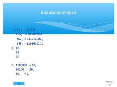 Взаимопроверка 1. 63 10 = 111111 2 25610 = 100000000 2 45710 = 111001001 2 84...