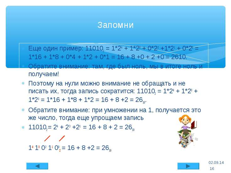 Еще один пример: 110102 = 1*24 + 1*23 + 0*22 +1*21 + 0*20 = 1*16 + 1*8 + 0*4 ...