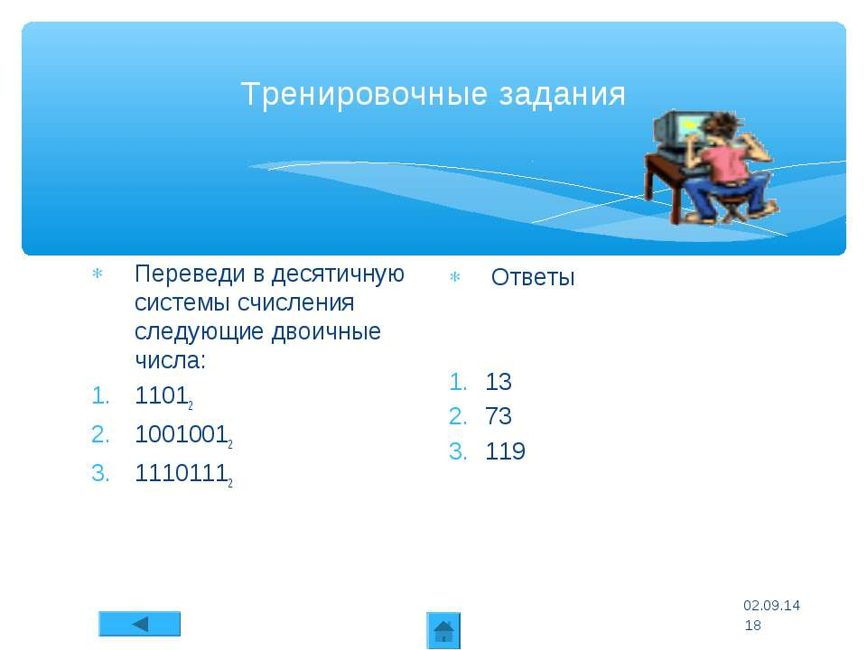 Тренировочные задания Переведи в десятичную системы счисления следующие двоич...