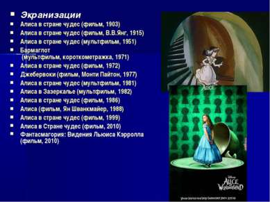 Экранизации Алиса в стране чудес (фильм, 1903) Алиса в стране чудес (фильм, В...
