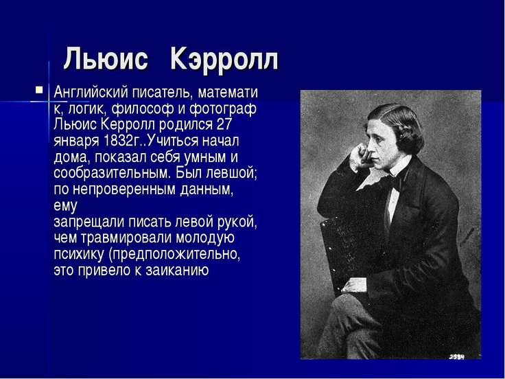 Льюис Кэрролл Английскийписатель,математик,логик,философифотограф Льюис...