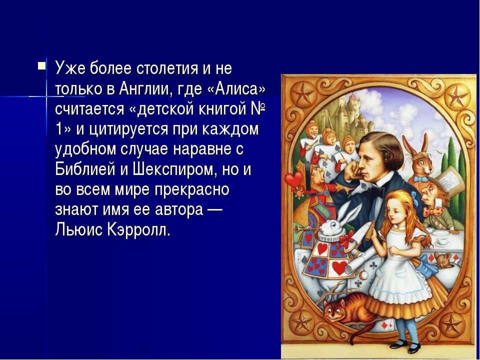 Уже более столетия и не только в Англии, где «Алиса» считается «детской книго...