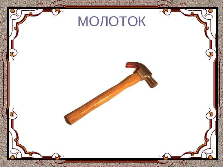 МОЛОТОК