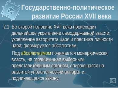 Государственно-политическое развитие России XVII века 2.1. Во второй половине...