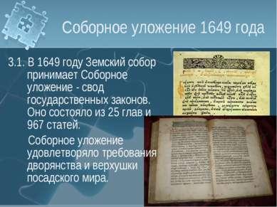 Соборное уложение 1649 года 3.1. В 1649 году Земский собор принимает Соборное...