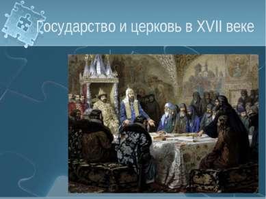 Государство и церковь в XVII веке