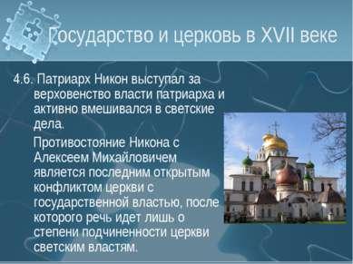 Государство и церковь в XVII веке 4.6. Патриарх Никон выступал за верховенств...