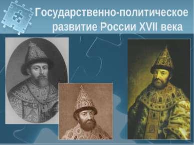 Государственно-политическое развитие России XVII века