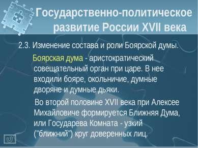 Государственно-политическое развитие России XVII века 2.3. Изменение состава ...