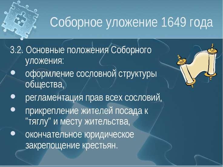 Соборное уложение 1649 года 3.2. Основные положения Соборного уложения: оформ...