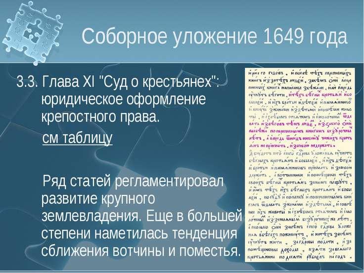"""Соборное уложение 1649 года 3.3. Глава XI """"Суд о крестьянех"""": юридическое офо..."""